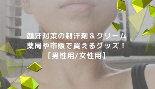 顔汗対策の制汗剤&クリーム|薬局や市販で買えるグッズ![男性用/女性用]