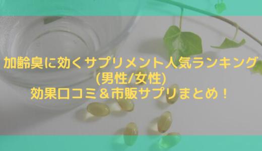 加齢臭に効くサプリメント人気ランキング(男性/女性)|効果口コミ&市販サプリまとめ!