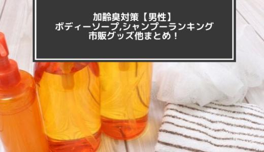加齢臭対策【男性】ボディーソープ,シャンプーランキング&市販グッズ他まとめ!