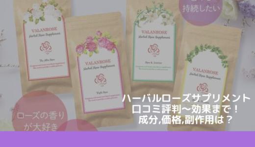 ハーバルローズサプリメント口コミ評判~効果まで!成分,価格,副作用は?