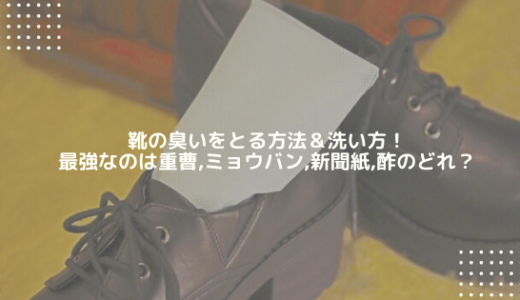 靴の臭いをとる方法&洗い方!最強なのは重曹,ミョウバン,新聞紙,酢のどれ?