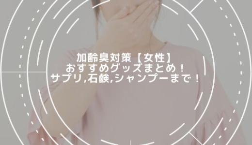 加齢臭対策【女性】おすすめグッズまとめ!サプリ,石鹸,シャンプーまで!