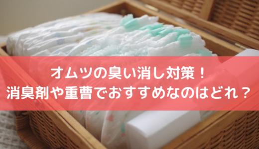 オムツの臭い消し対策!消臭剤や重曹でおすすめなのはどれ?