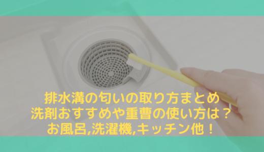 排水溝の匂いの取り方まとめ|洗剤おすすめや重曹の使い方は?お風呂,洗濯機,キッチン他!