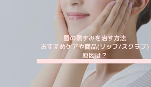 唇の黒ずみを治す方法|おすすめケアや商品(リップ/スクラブ)原因は?