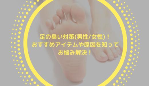 足の臭い対策(男性/女性)!おすすめアイテムや原因を知ってお悩み解決!
