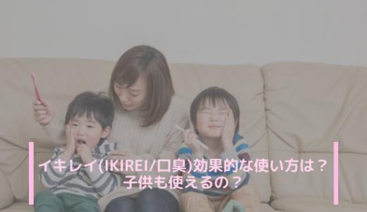 イキレイ(IKIREI/口臭)効果的な使い方は?子供も使えるの?