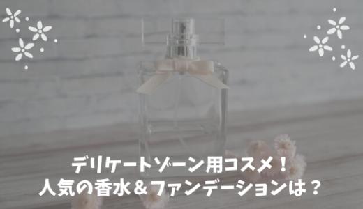 デリケートゾーン用コスメ!人気の香水&ファンデーションは?